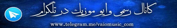 کانال تلگرام وایو موزیک