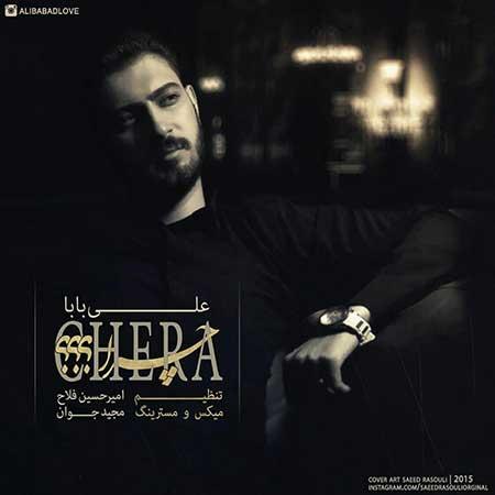 دانلود آهنگ جدید علی بابا به نام چرا